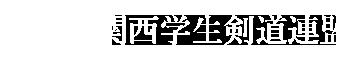 関西学生剣道連盟